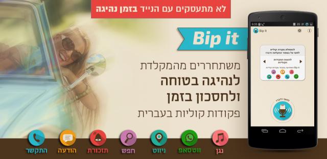 Bip It