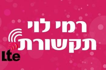 החל מהיום: רמי לוי תקשורת משיקה את רשת הדור הרביעי ללקוחותיה