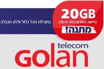 מעלה את הרף: גולן טלקום משיקה רשת דור 4 וחבילת גלישה בנפח 20GB