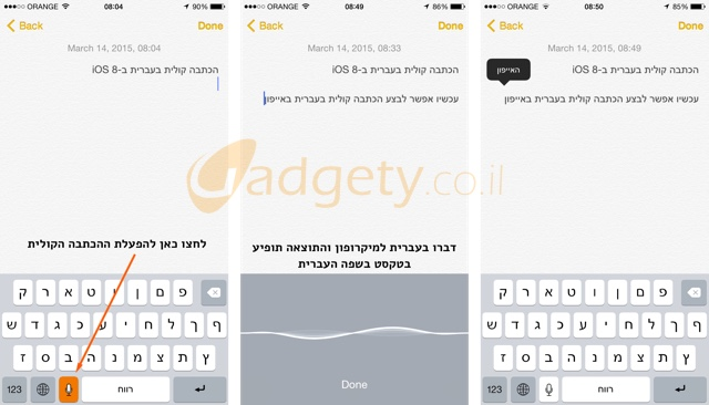 ios83-hebrew-dictation-works