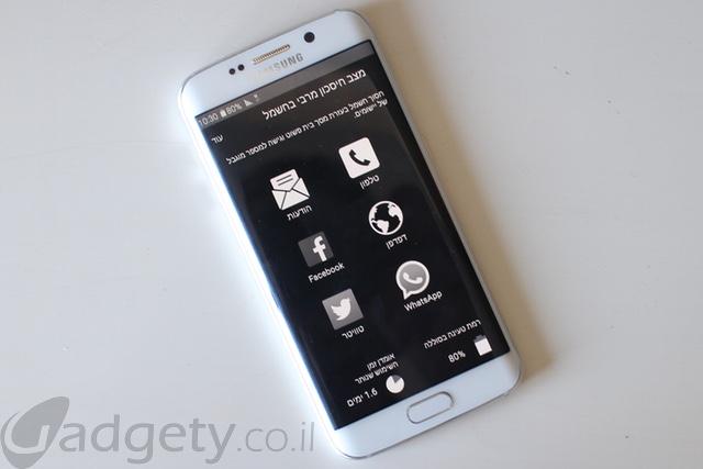 Samsung-Galaxy-S6-Edge-Battery-PowerSaver