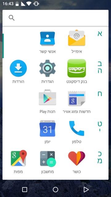 מגירת היישומים ב-Android Marshmallow