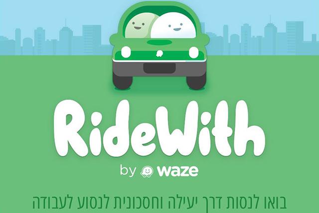 Waze-RideWith