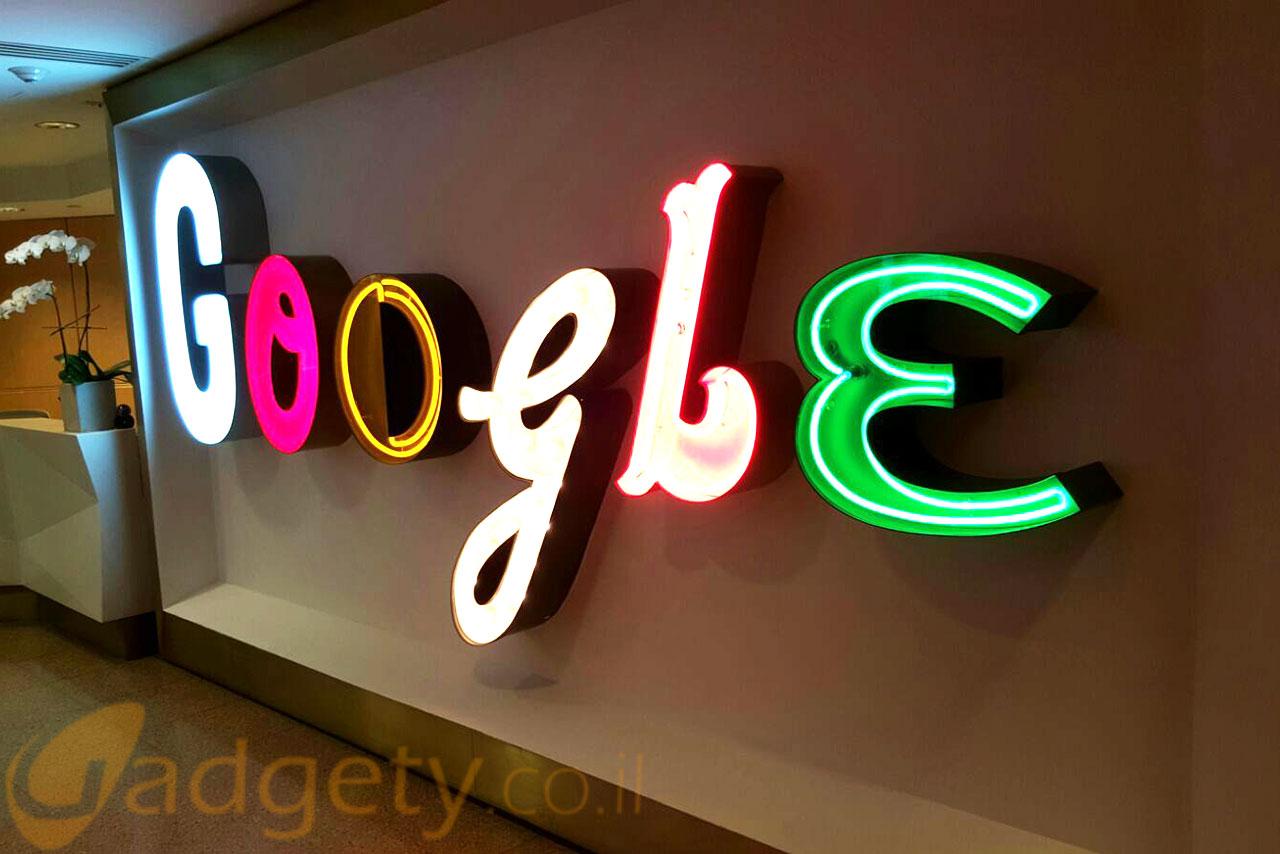 משרדי גוגל (צילום: גאדג'טי)