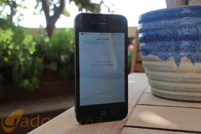 אייפון 4S עם iOS 9 (צילום: גאדג'טי)