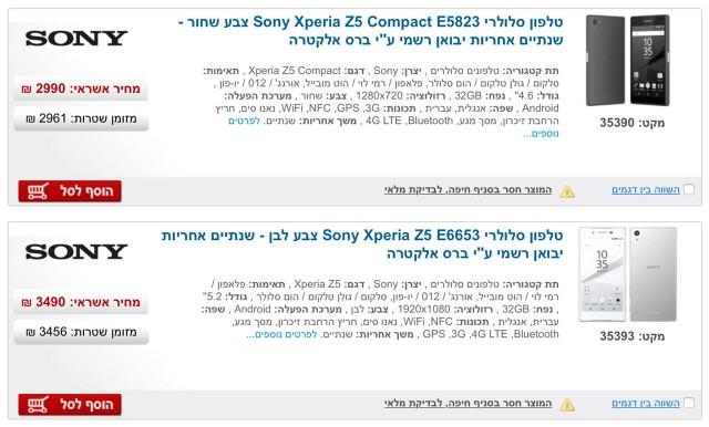 מחירי ה-Xperia Z5 באתר KSP (מקור: צילום מסך)