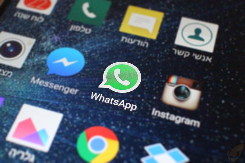אפליקציית וואטסאפ באייפון (צילום: גאדג'טי)