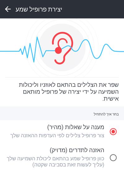 sense-audio-profile
