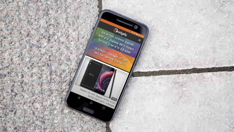 אפליקציית גאדג'טי לאנדרואיד