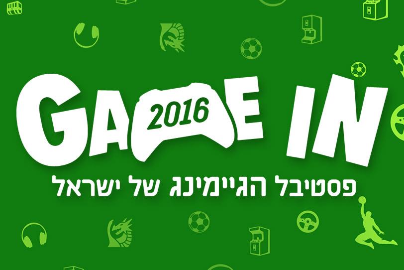כנס הגיימינג הישראלי Game IN
