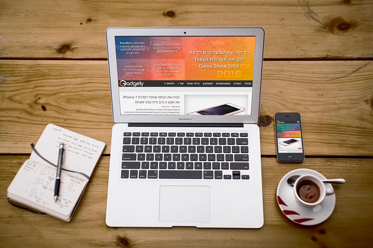 תמונת מסך של אתר גאדג'טי בעיצוב חדש