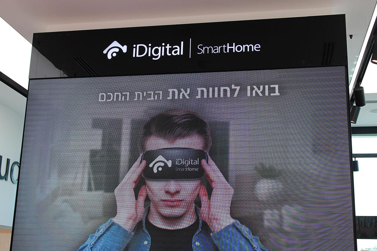 חנות הקונספט של iDigital לבית החכם (צילום: גאדג'טי)