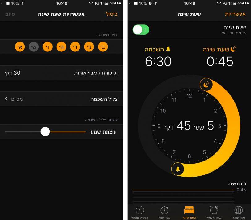 אפליקציית השעון ב-iOS 10