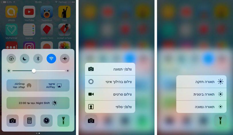 מרכז הבקרה החדש ב-iOS 10
