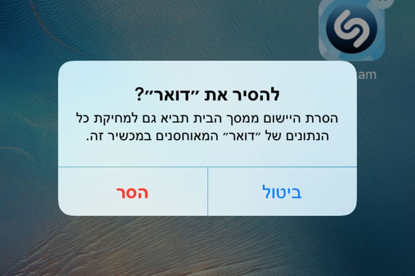 הסרת אפליקציות מערכת מ-iOS 10