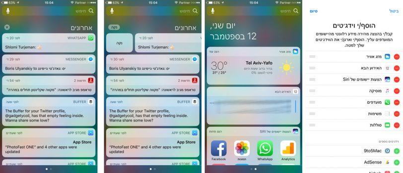 מרכז ההתראות ב-iOS 10