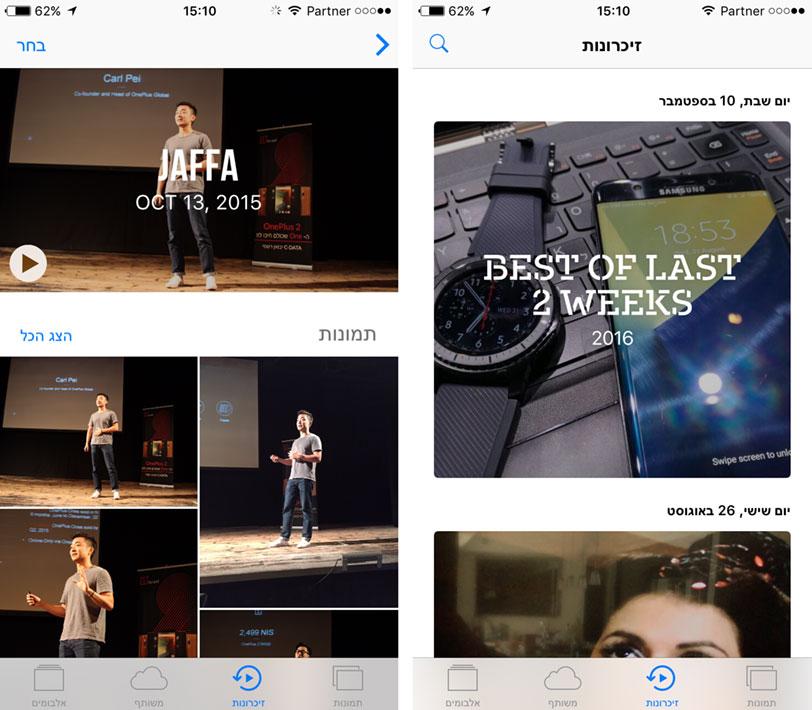 אלבומי זכרונות ב-iOS 10