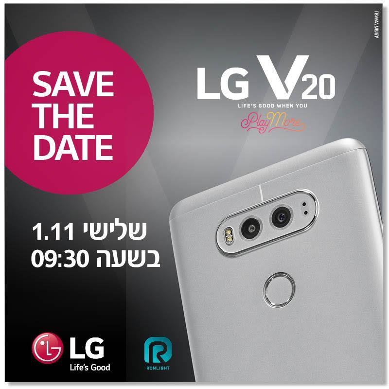 """כרזת """"Save The Date"""" שהחלה רונלייט להפיץ עבור השקת ה-LG V20"""