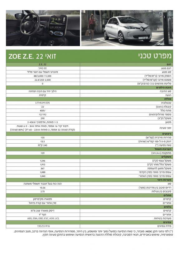 מפרט טכני מלא לרכב רנו ZOE