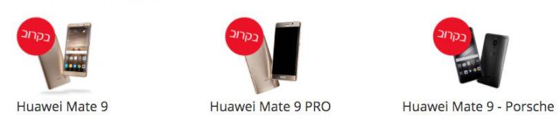 דגמי סדרת ה-Mate 9 בקרוב בישראל