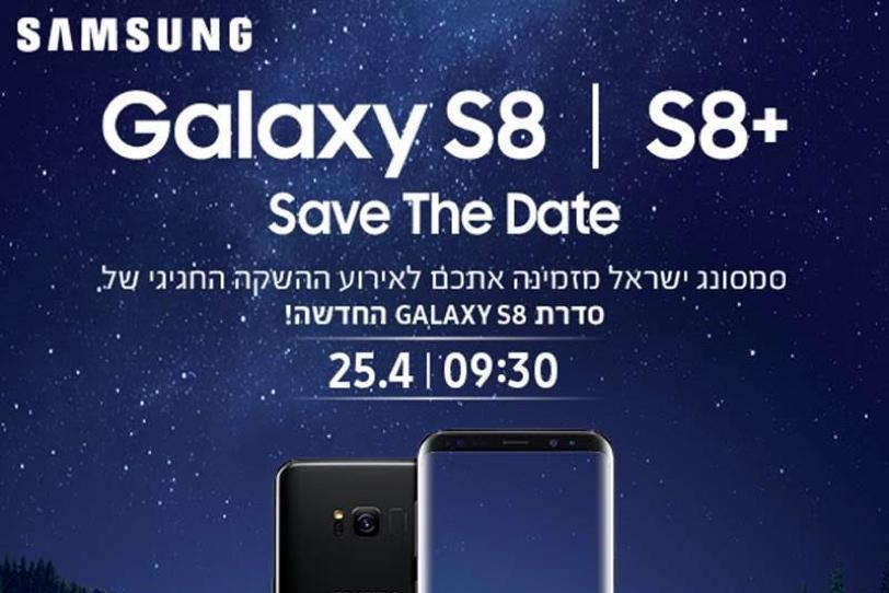 הזמנה למסיבת העיתונאים של הגלקסי S8 בישראל