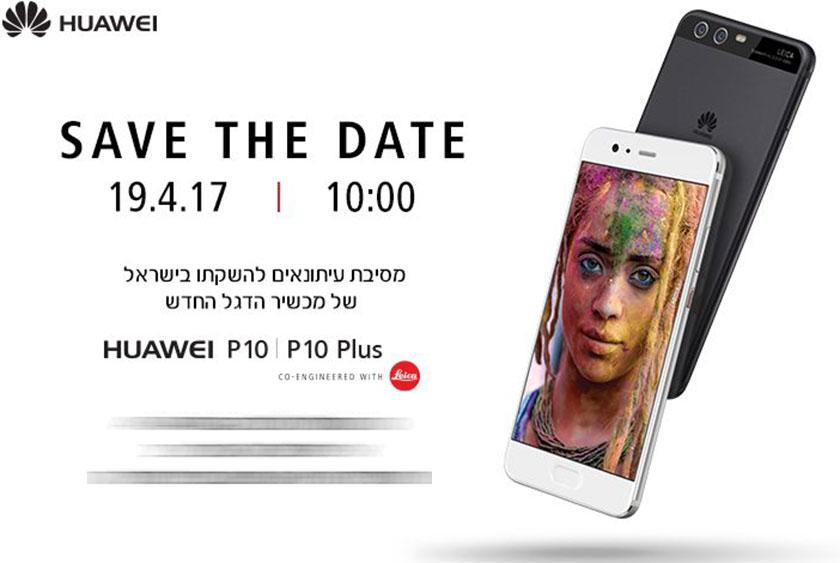 הזמנה למסיבת העיתונאים של ה-Huaweo P10 בישראל