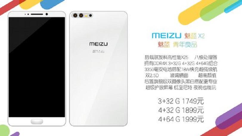 Meizu X2 (הדלפה)
