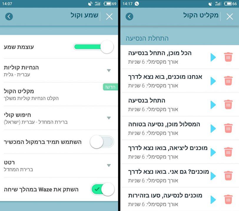תפריטי הקלטה קולית באפליקציית Waze