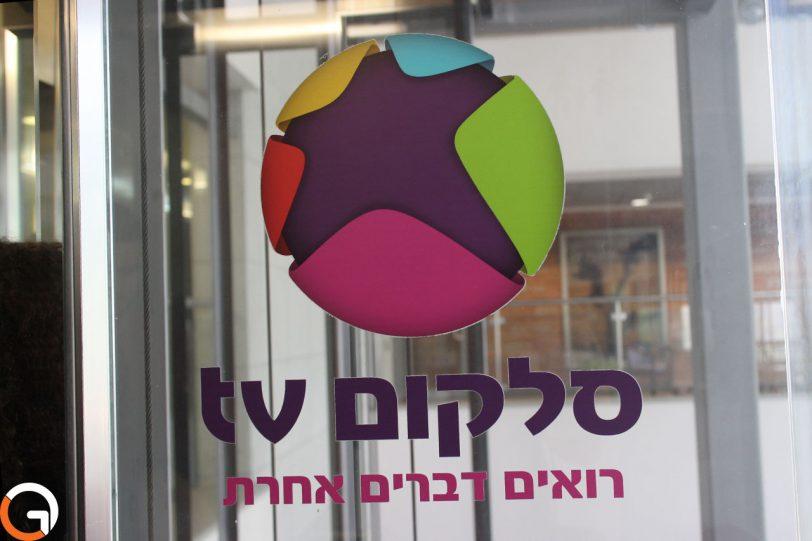 שלט לוגו סלקום tv (צילום: רונן מנדזיצקי, גאדג'טי)