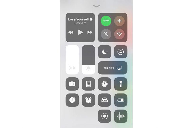 לוח הבקרה ב-iOS 11 (צילום מסך)
