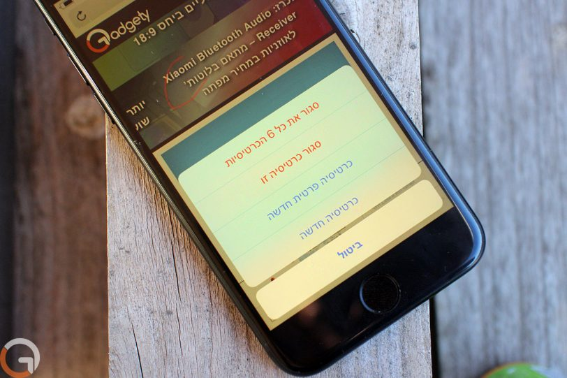 גרסת בטא ל-iOS 11 (צילום: רונן מנדזיצקי, גאדג'טי)