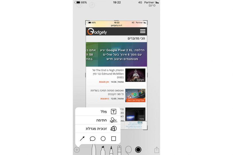 חלון עריכה מהיר לצילומי מסך ב-iOS 11 (צילום מסך)