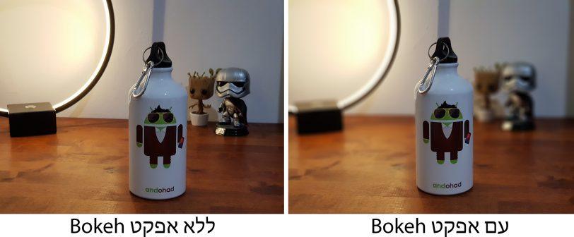 צילום בקבוק אנדרואיד עם ובלי אפקט בוקה
