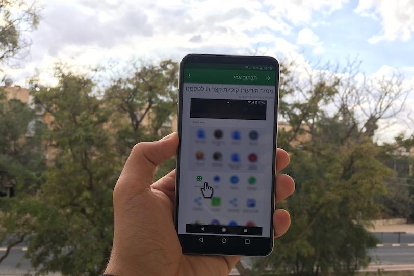 """""""תכתוב אחי"""" - האפליקציה שתתרגם עבורכם את הודעות הווטסאפ הקוליות לטקסט"""