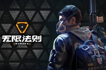 הכירו את Europa: השכפול הסיני של PUBG