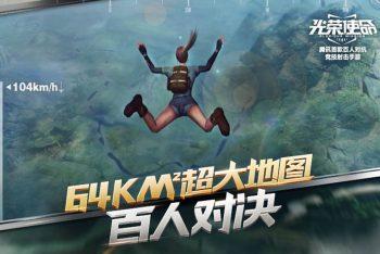 הענקית הסינית Tencent מפתחת שכפול של PUBG למובייל