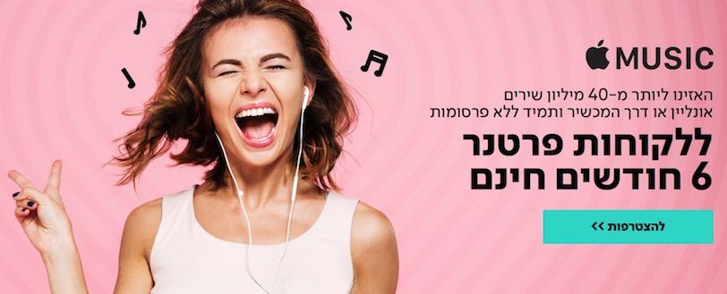 אפל ופרטנר יוצאות בשיתוף פעולה ראשון מסוגו בישראל: Apple Music בחינם למשך חצי שנה