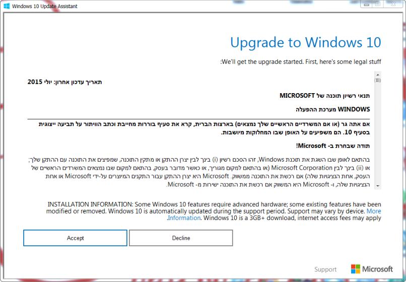 אישור הסכם שימוש חלונות 10