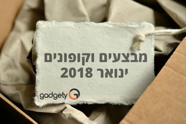 """מבצעי ינואר 2018 ביבוא אישי מחו""""ל (פוסט מתעדכן)"""