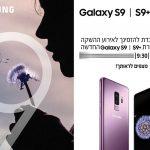 הזמנה להשקת סדרת Galaxy S9 בישראל (תמונה: סמסונג ישראל)