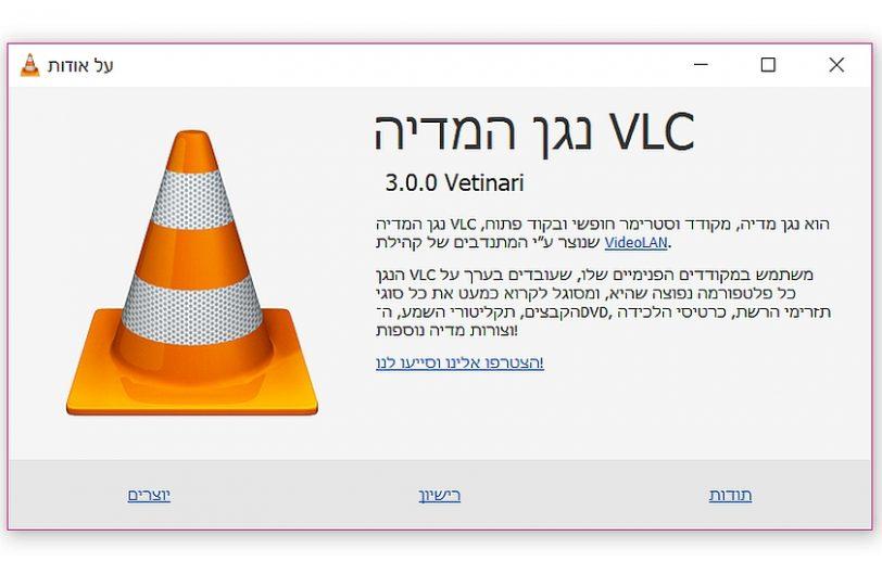 נגן VLC 3.0