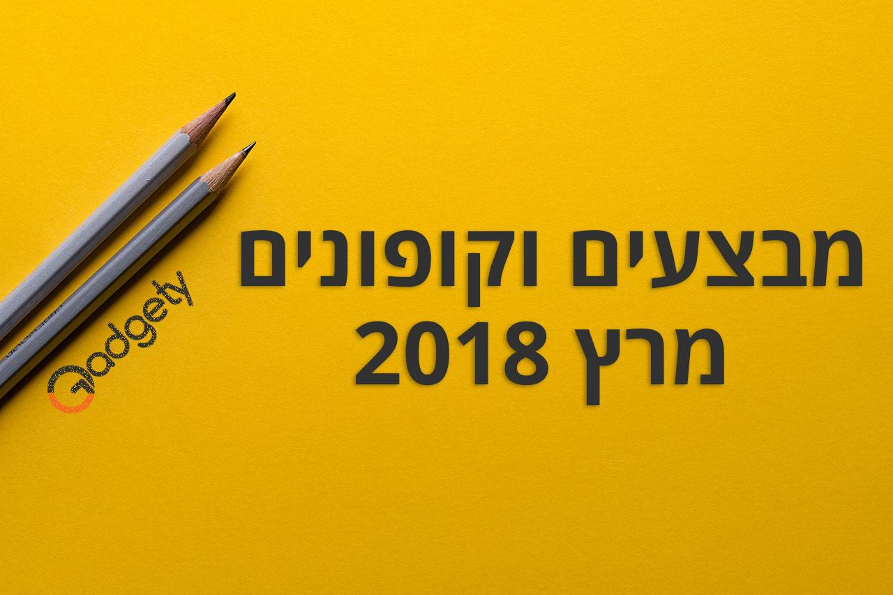 מבצעים וקופונים מרץ 2018