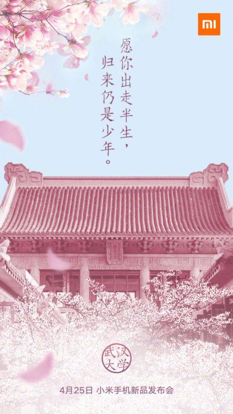 הזמנה לאירוע של שיאומי (תמונה: Xiaomi)