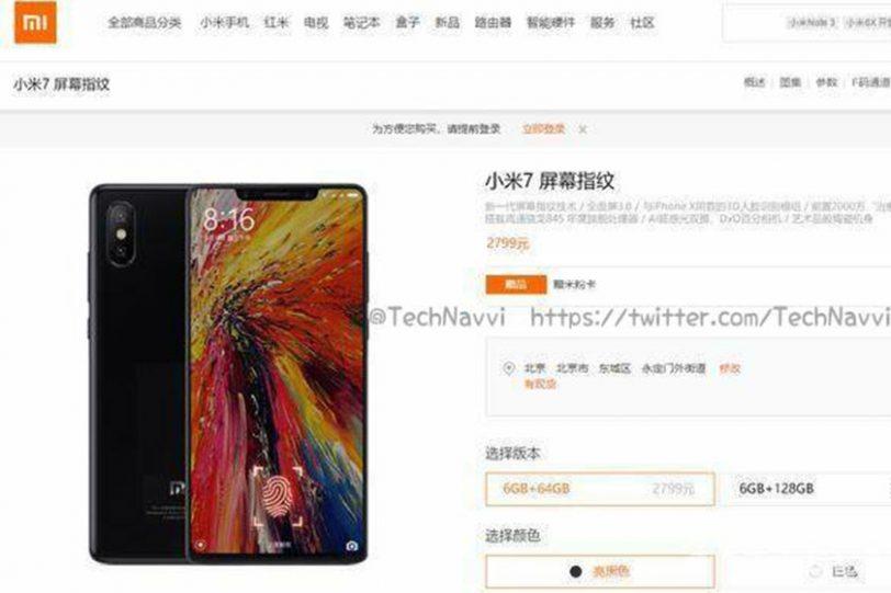 Xiaomi Mi7 (תמונה: Twitter)