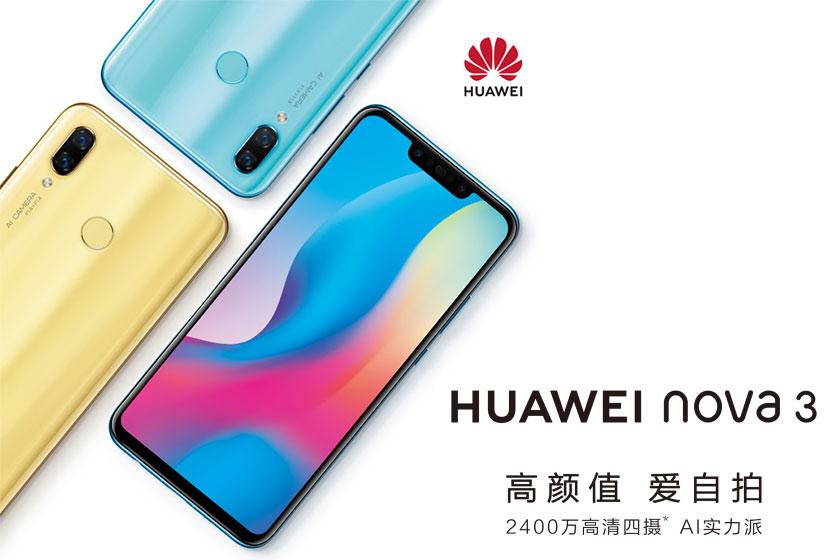 Huawei Nova 3 (טיזר: Huawei)