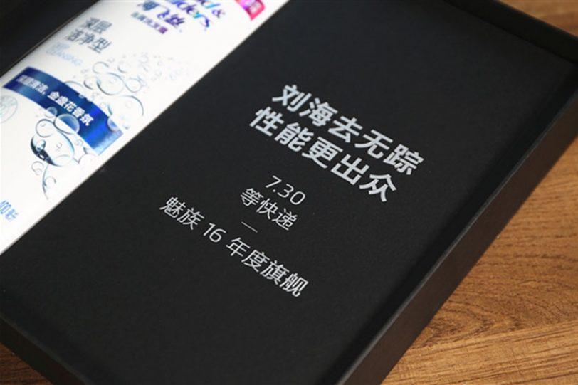הזמנה לאירוע ההכרזה על סדרת ה-Meizu 16 (תמונה: Gizchina)