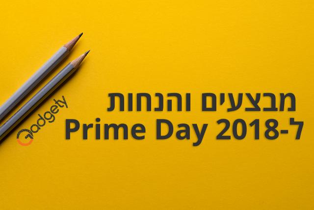 ל-36 שעות בלבד: מבצעי Prime Day 2018 של אמזון יוצאים היום לדרך