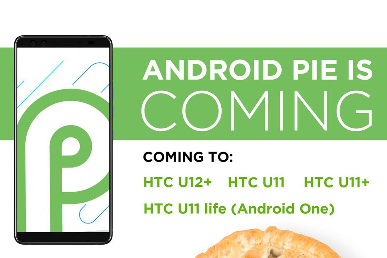 אנדרואיד 9 במכשירי HTC (תמונה: HTC)