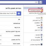 פייסבוק - אבטחה