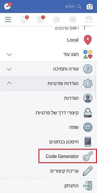פייסבוק - מחולל קוד אימות דו שלבי